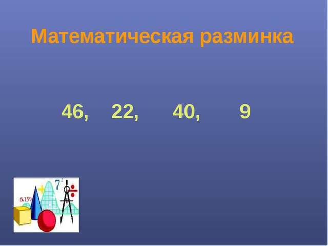 Математическая разминка 46, 22, 40, 9