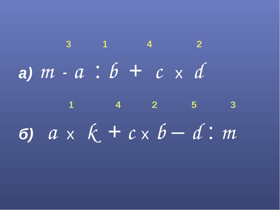 3 1 4 2 а) m - a : b + c х d 1 4 2 5 3 б) a х k + c х b – d : m