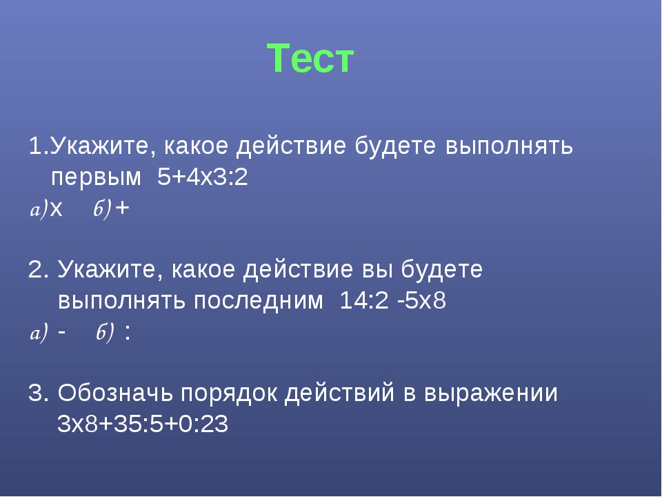 Тест 1.Укажите, какое действие будете выполнять первым 5+4х3:2 а) х б) +...