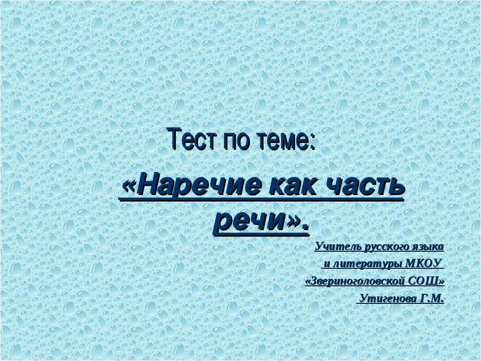 Тест по теме: «Наречие как часть речи». Учитель русского языка и литературы М...