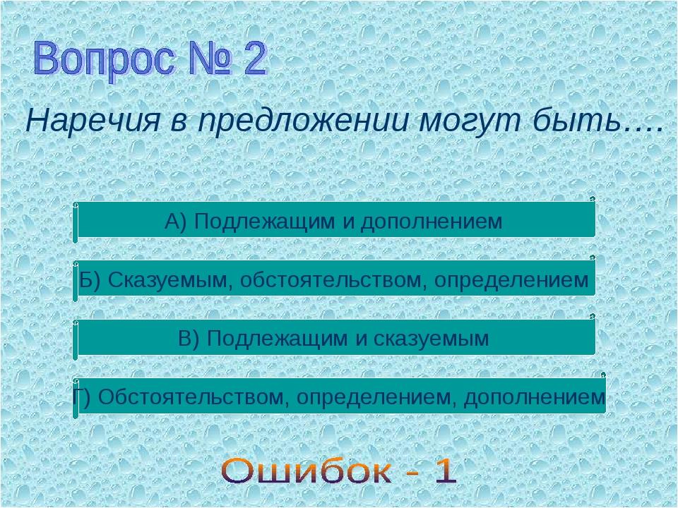 А) Подлежащим и дополнением Б) Сказуемым, обстоятельством, определением В) По...