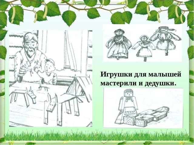 Игрушки для малышей мастерили и дедушки.