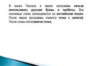 В языке Паскаль в имени программы нельзя использовать русские буквы и пробел