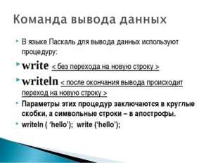В языке Паскаль для вывода данных используют процедуру: write < без перехода