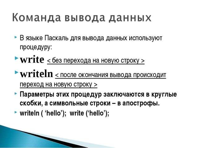 В языке Паскаль для вывода данных используют процедуру: write < без перехода...