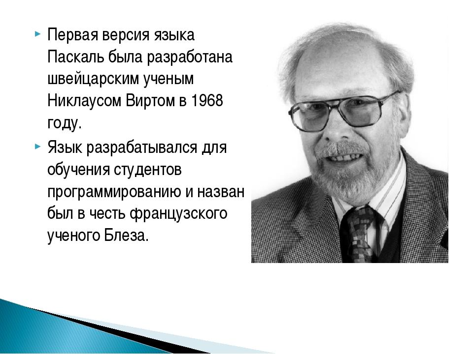 Первая версия языка Паскаль была разработана швейцарским ученым Никлаусом Вир...