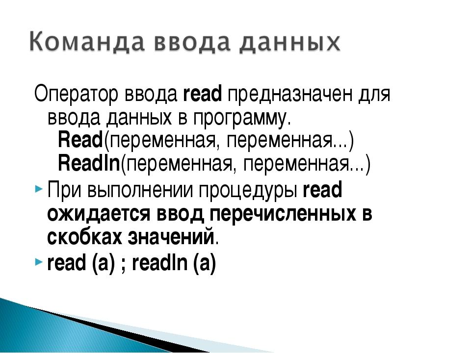Оператор ввода read предназначен для ввода данных в программу.  Read(перемен...