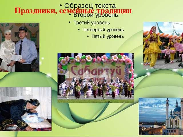 Презентацию по теме традиции татар
