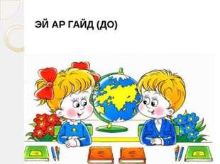 ЭЙ АР ГАЙД (ДО)