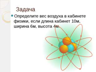 Задача Определите вес воздуха в кабинете физики, если длина кабинет 10м, шири