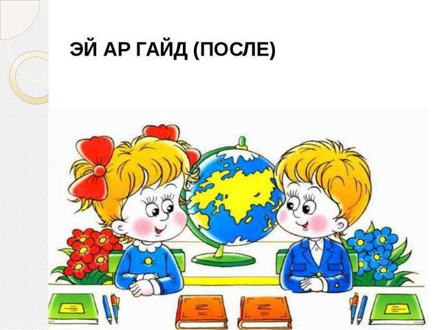 ЭЙ АР ГАЙД (ПОСЛЕ)