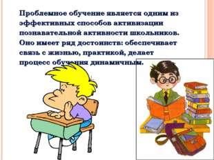 Проблемное обучение является одним из эффективных способов активизации познав