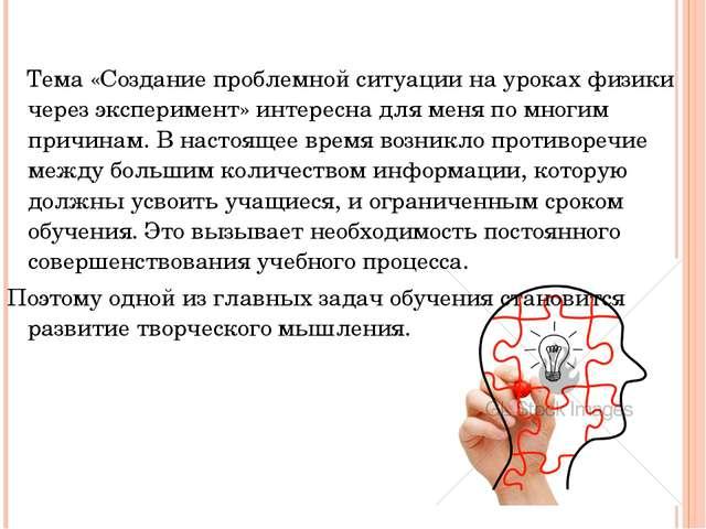 Тема «Создание проблемной ситуации на уроках физики через эксперимент» интер...