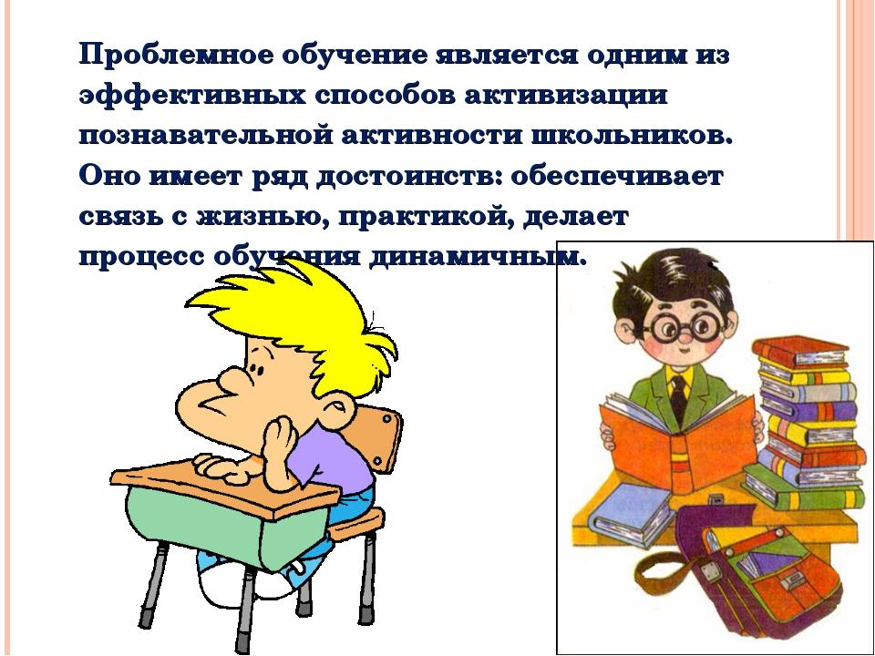 Проблемное обучение является одним из эффективных способов активизации познав...
