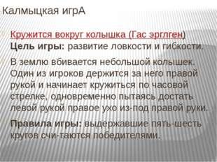 Калмыцкая игрА Кружится вокруг колышка (Гас эрглген) Цель игры:развитие ловк