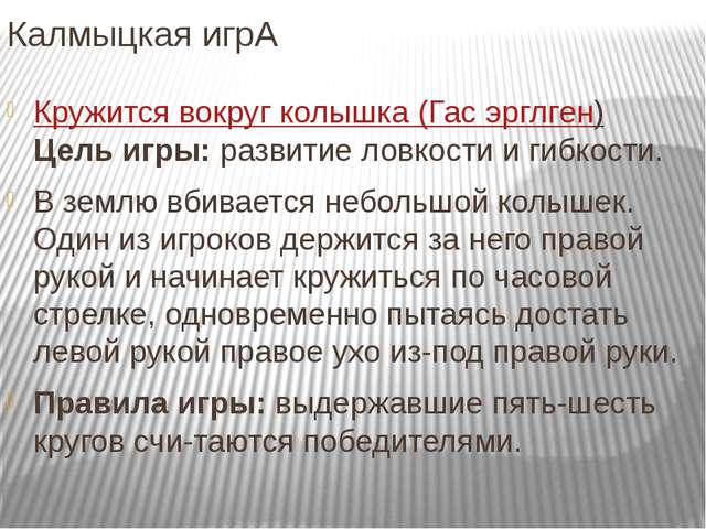 Калмыцкая игрА Кружится вокруг колышка (Гас эрглген) Цель игры:развитие ловк...