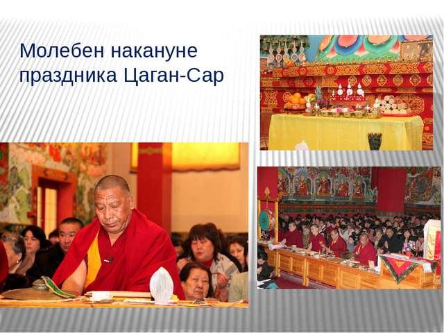Молебен накануне праздника Цаган-Сар
