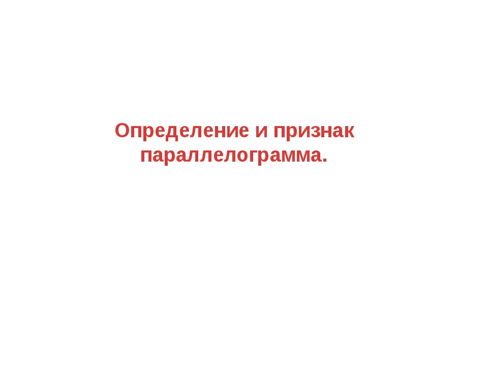Определение и признак параллелограмма.
