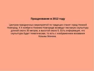 Празднование в 2012 году Центром праздничных мероприятий по традиции станет г