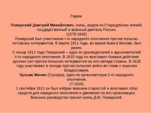 Герои Пожарский Дмитрий Михайлович, князь, родом из Стародубских князей, госу