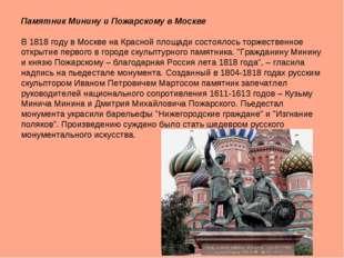Памятник Минину и Пожарскому в Москве В 1818 году в Москве на Красной площади