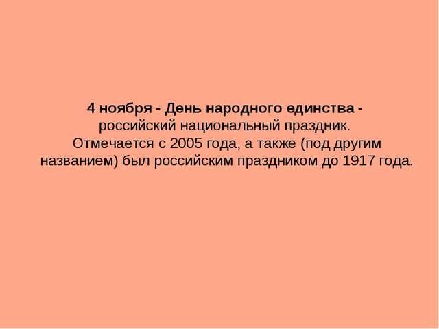 4 ноября - День народного единства- российский национальный праздник. Отмеча...