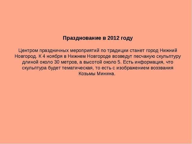 Празднование в 2012 году Центром праздничных мероприятий по традиции станет г...