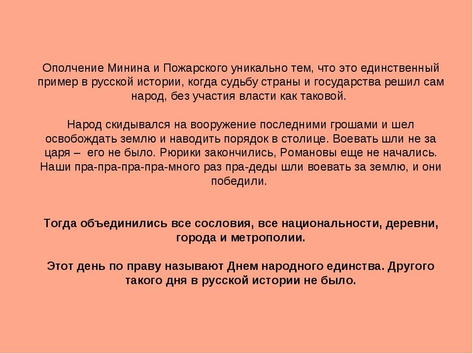 Ополчение Минина и Пожарского уникально тем, что это единственный пример в ру...