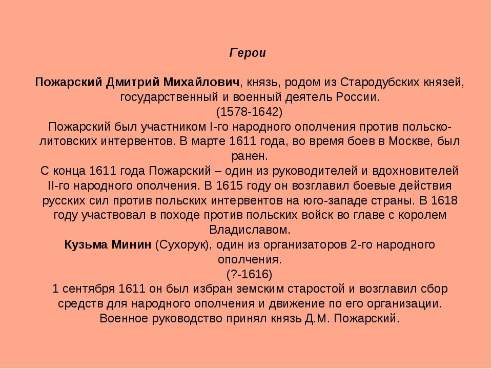 Герои Пожарский Дмитрий Михайлович, князь, родом из Стародубских князей, госу...