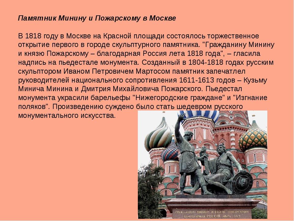 Памятник Минину и Пожарскому в Москве В 1818 году в Москве на Красной площади...