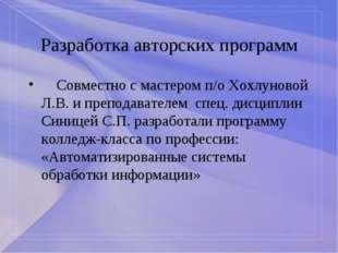 Разработка авторских программ Совместно с мастером п/о Хохлуновой Л.В. и преп