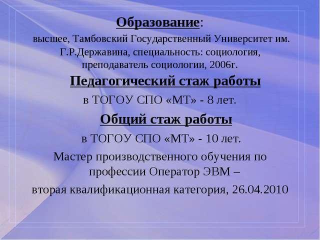 Образование: высшее, Тамбовский Государственный Университет им. Г.Р.Державина...
