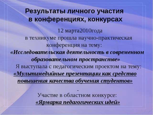 12 марта2010года в техникуме прошла научно-практическая конференция на тему:...