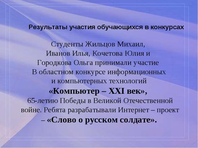 Студенты Жильцов Михаил, Иванов Илья, Кочетова Юлия и Городкова Ольга принима...