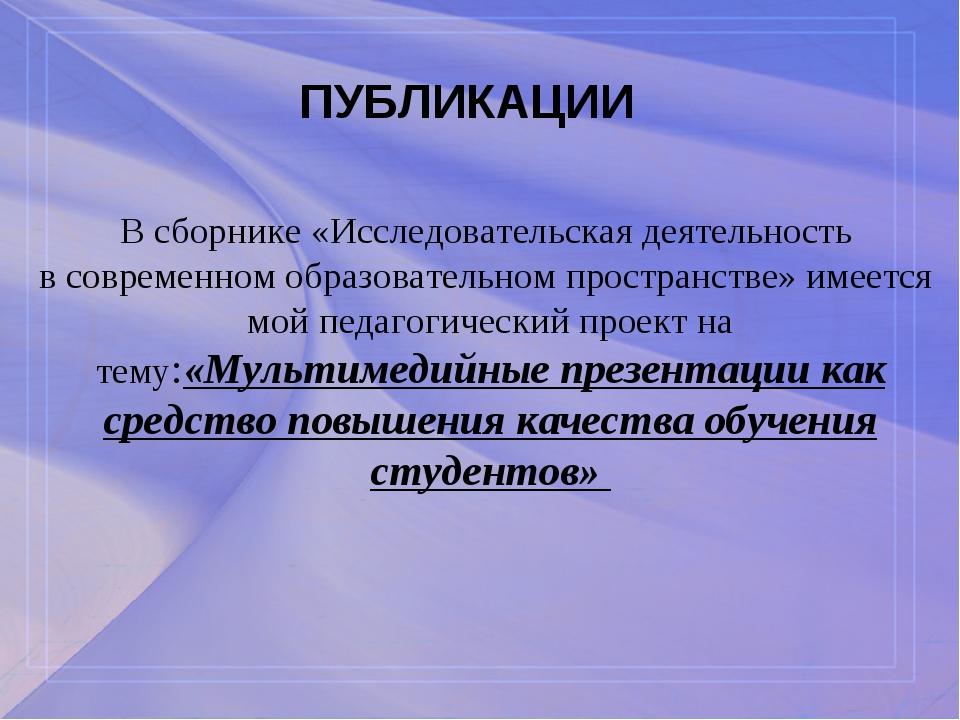 В сборнике «Исследовательская деятельность в современном образовательном прос...