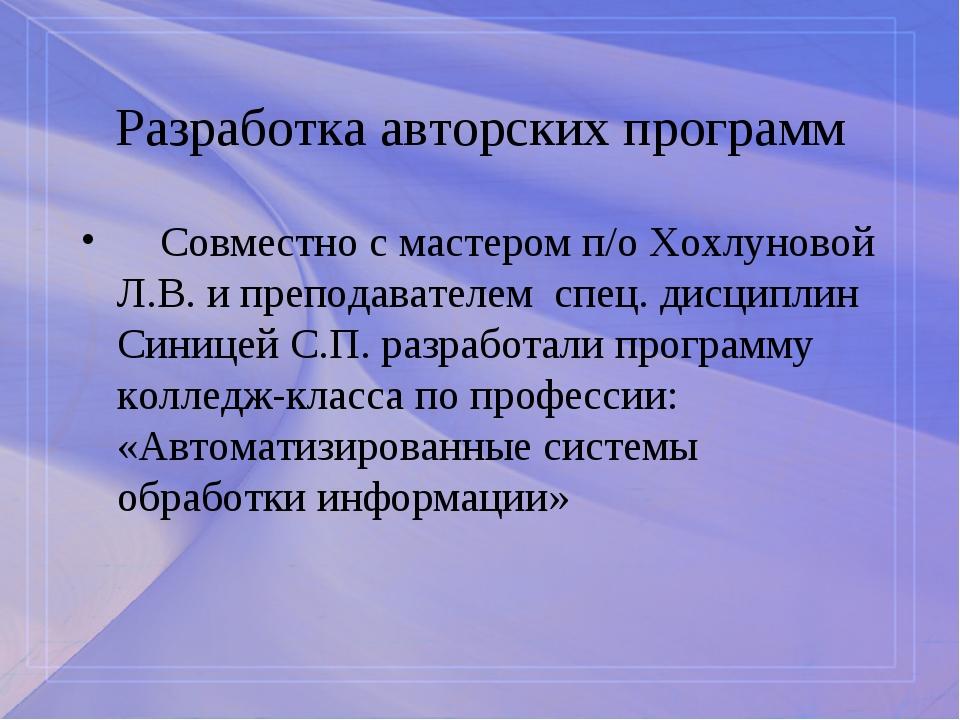 Разработка авторских программ Совместно с мастером п/о Хохлуновой Л.В. и преп...