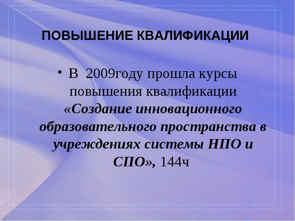 В 2009году прошла курсы повышения квалификации «Создание инновационного образ...