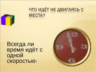 Всегда ли время идёт с одной скоростью?