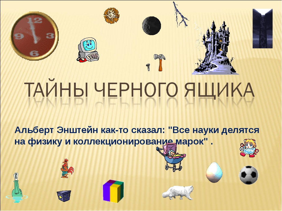 """Альберт Энштейн как-то сказал: """"Все науки делятся на физику и коллекционирова..."""