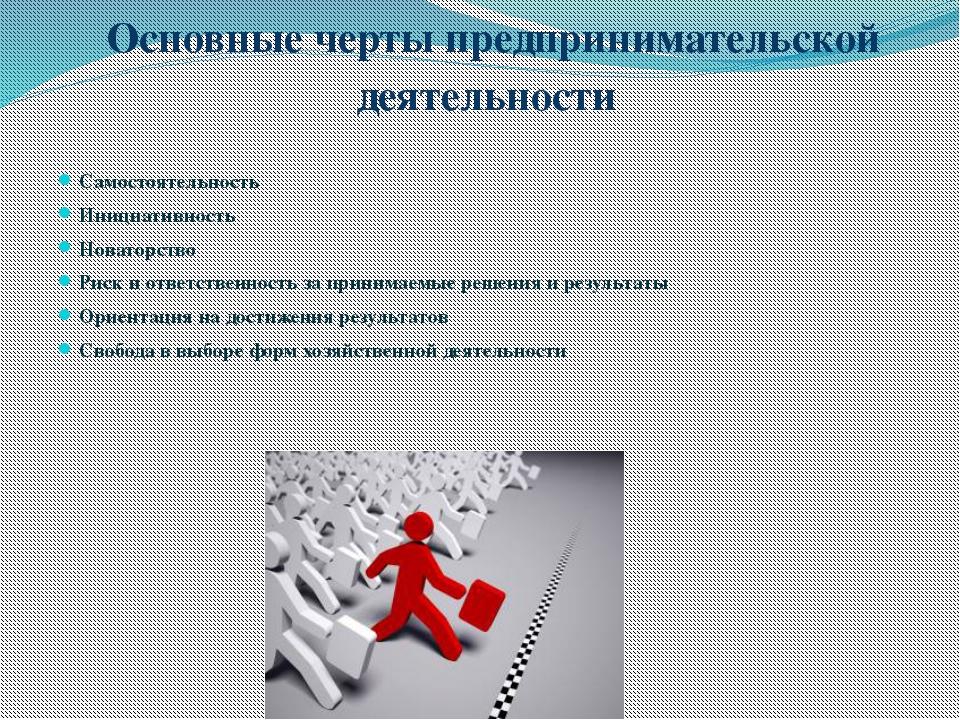 Основные черты предпринимательской деятельности Самостоятельность Инициативно...