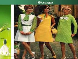 1960 жылдар
