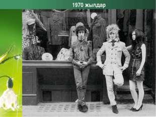 1970 жылдар