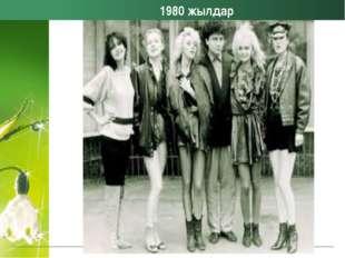 1980 жылдар