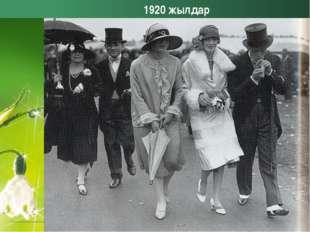 1920 жылдар