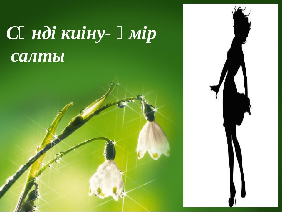 Сәнді киіну- өмір салты Company Logo LOGO