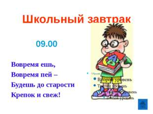 13.00 – 17.30 Обед Послеобеденный сон Активный отдых Домашние задания Занятия