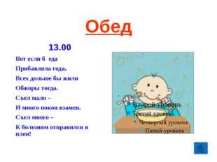 Занятия по интересам 16.00 – 17.00 Кто с детских лет Со спортом дружен, Всегд