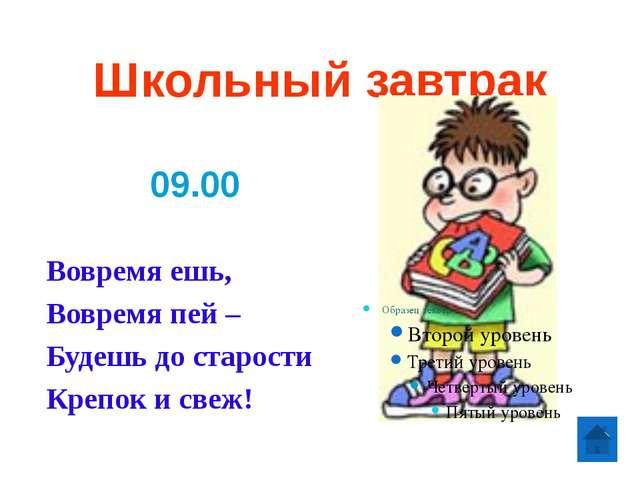 13.00 – 17.30 Обед Послеобеденный сон Активный отдых Домашние задания Занятия...