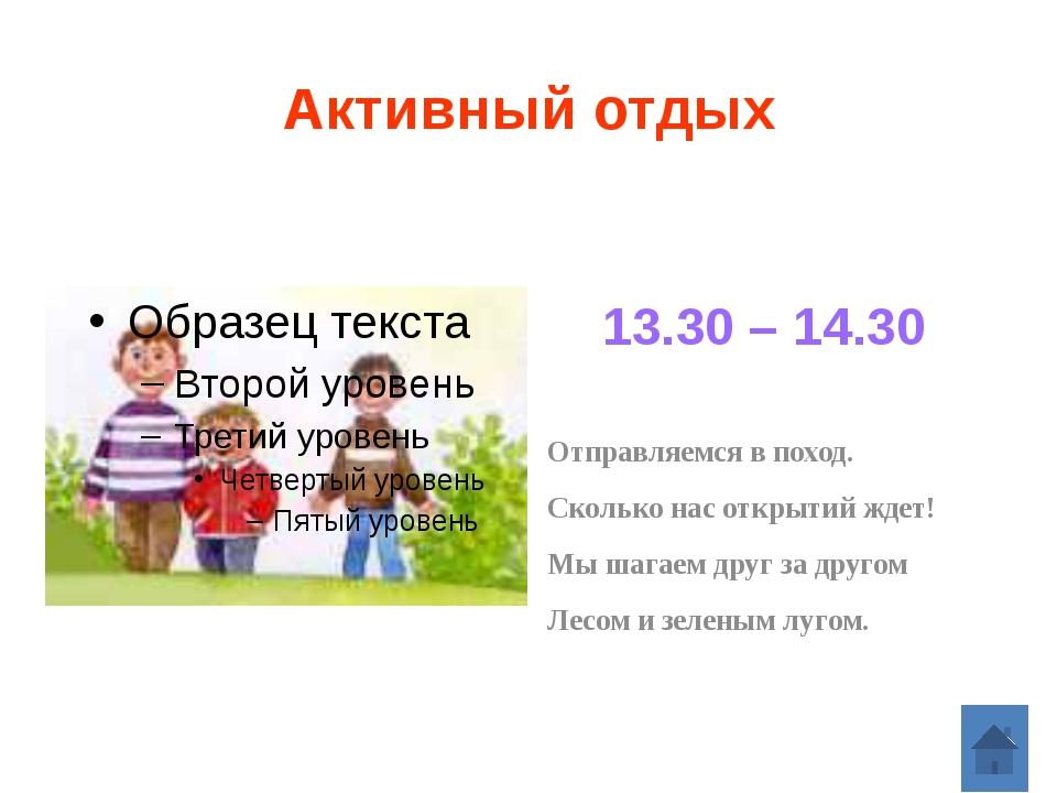 18.00 – 21.00 Помощь дома Ужин Свободное время Сон 18.00 – 21.00
