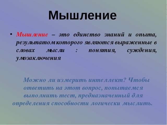 Мышление – это единство знаний и опыта, результатом которого являются выраже...
